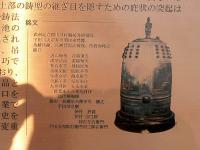 埼玉県指定有形文化財(工芸品)「銅鐘」