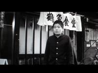 映画「鶴亀食堂」