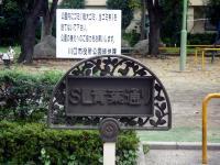 SL青葉通り