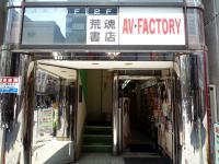 「AV・FACTORY」と「荒魂書店」