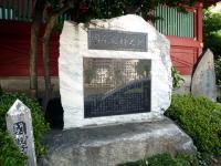 「国学発祥の地」碑