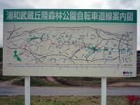 浦和武蔵丘陵森林公園自転車道線