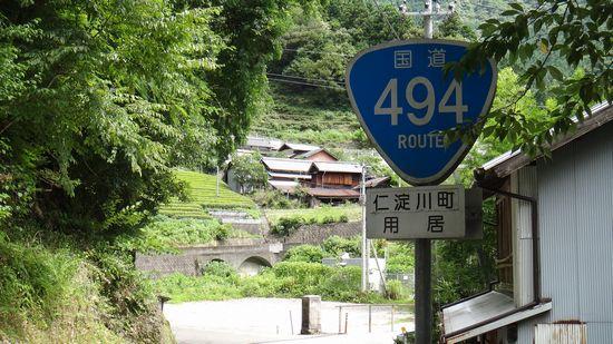 1国道494号