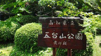 1五台山公園