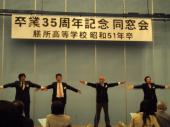 2011膳所高校同窓会1