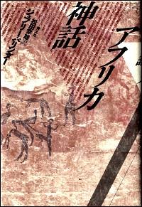 アフリカ神話 ジェフリー パリンダー 著/松田 幸雄 訳