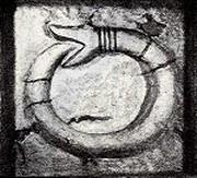 尾をくわえた永遠の蛇