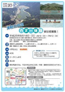 0725カヌー体験パンフ(申込書つき)高_ページ1-①