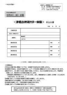 0725カヌー体験パンフ(申込書つき)高ページ2-②