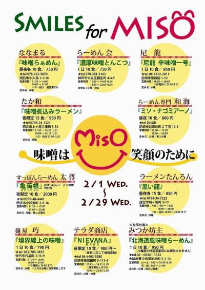 miso_convert_20120126225942.jpg