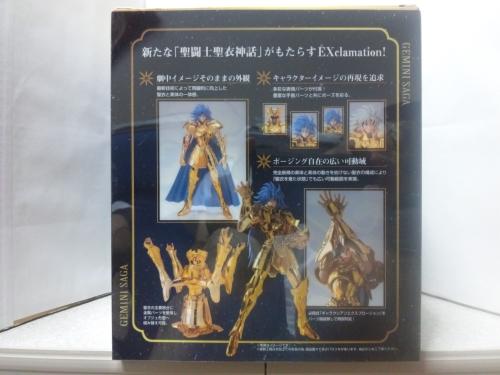 聖闘士聖衣神話EX ジェミニ・サガ-02