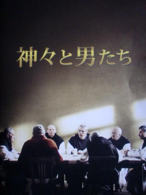 20110424 神々と男達