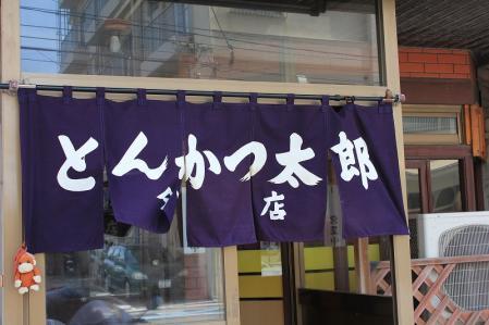20110502トとんかつ太郎