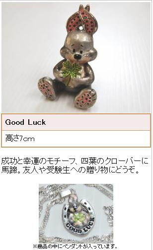 Good Luck♪
