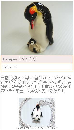 ペンギンさん♪