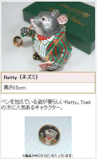 Ratty(ねずみ)
