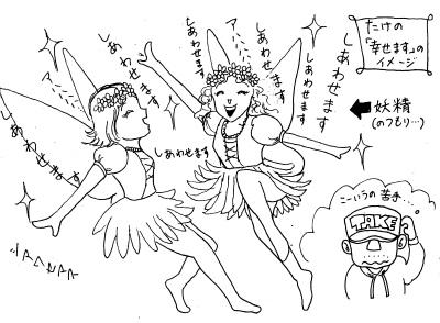 S-siawasemasu.jpg
