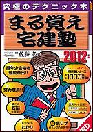 2012年版 まる覚え宅建塾