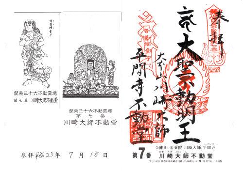 110721kawasaki09.jpg