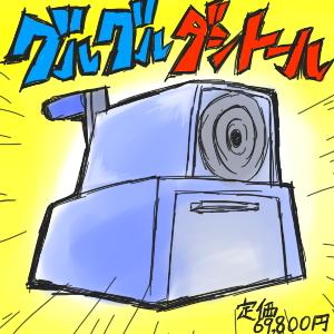 rakugaki_049.jpg