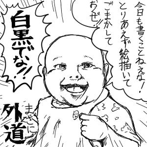rakugaki_054.jpg