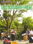 Mikiyama2007.jpg