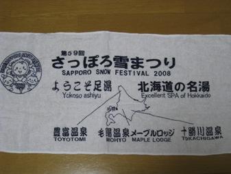 オリジナル足ふきタオル