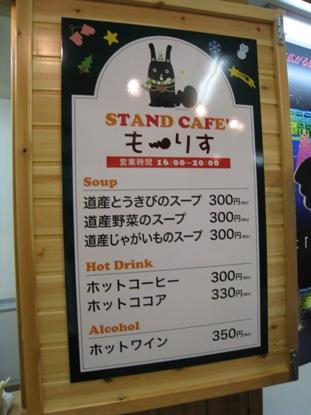 STAND CAFE'もーりす メニュー