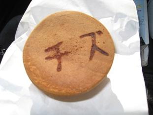 大判焼き(チーズ)