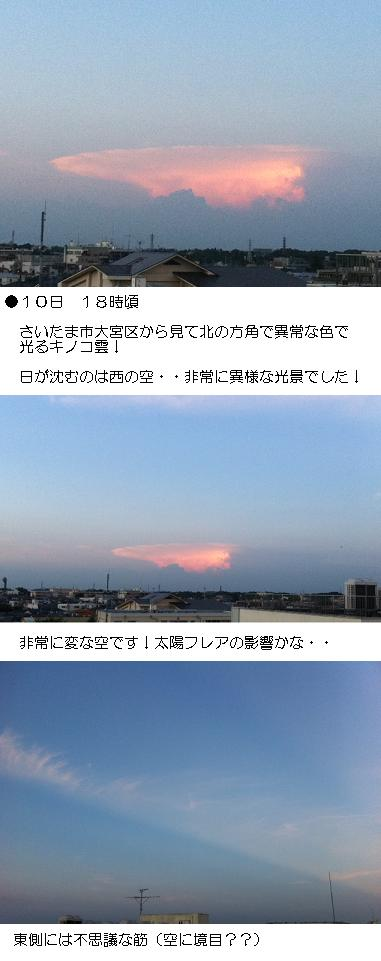 0911-1 不思議な空