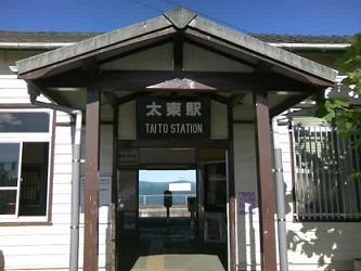 200126太東駅