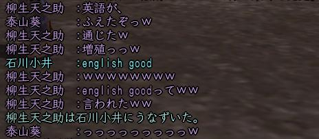english good