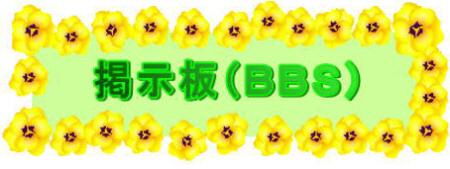 bbsmark.jpg