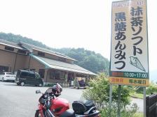 お茶の郷木谷山