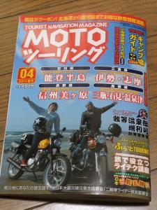 MOTOツーリング Vol.4