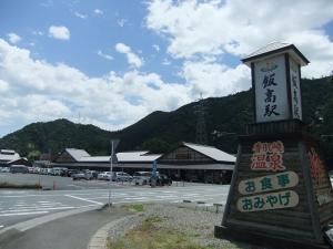 道の駅「飯高」