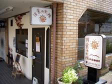 洋食の太陽