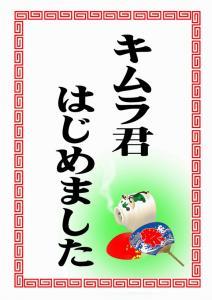 kimuranew2.jpg