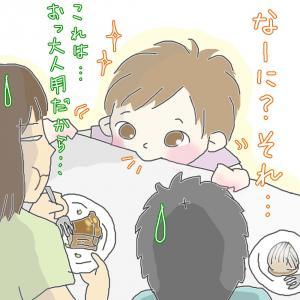 なに食べてるの~