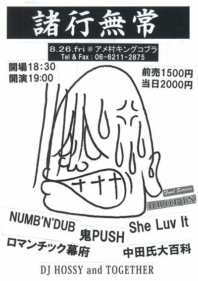 0826syogyuo_mujyou.jpg