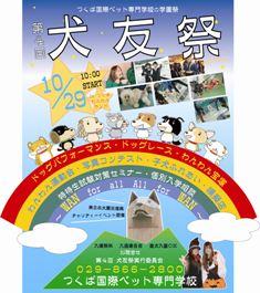 2011犬友祭メインポスターブログ