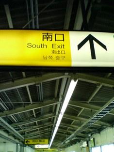 日暮里_出口