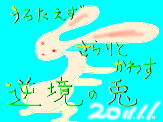 snap_todokekoe_201011121148.jpg