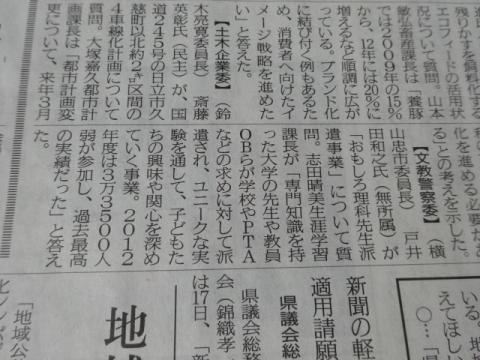 文教警察委員会 10月18日質問記事