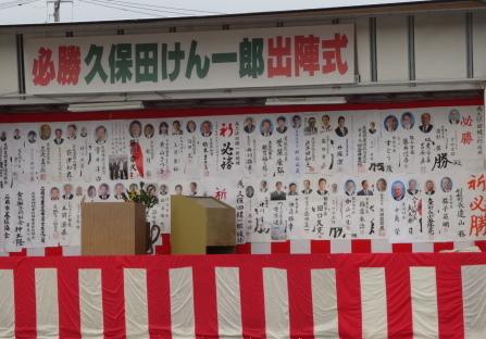 久保田候補出陣式 為書き
