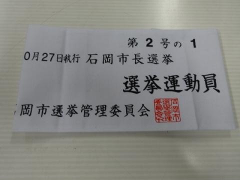 選挙運動員用腕章①