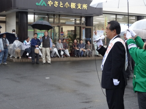 八郷地区街頭演説 ②小桜支所