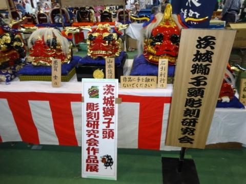 産業祭 茨城県獅子頭彫刻研究会