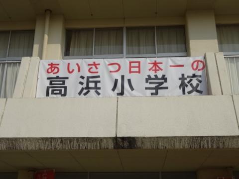 高浜地区体育祭 ③あいさつ日本一の高浜小学校