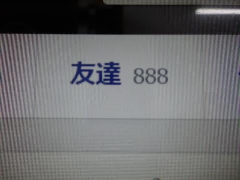 友達888人になりました
